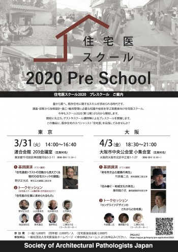 プレスクール最新データpre-school2020_information のコピー