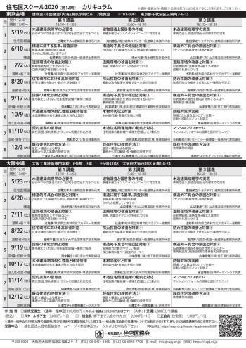 school2020_information