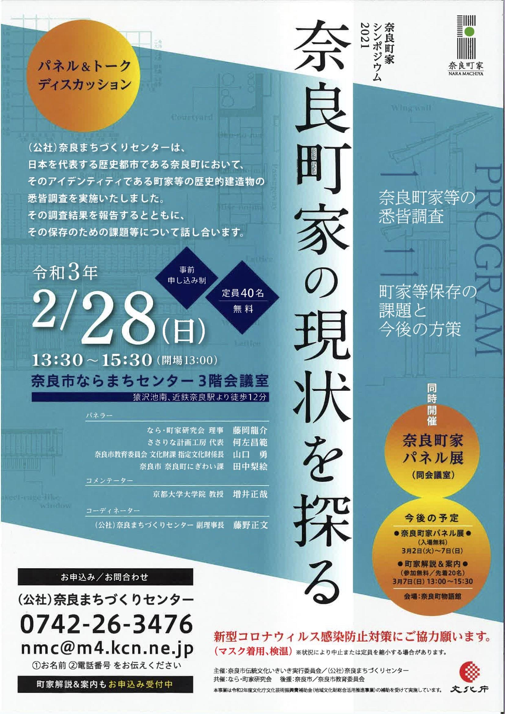 奈良町家シンポジウム