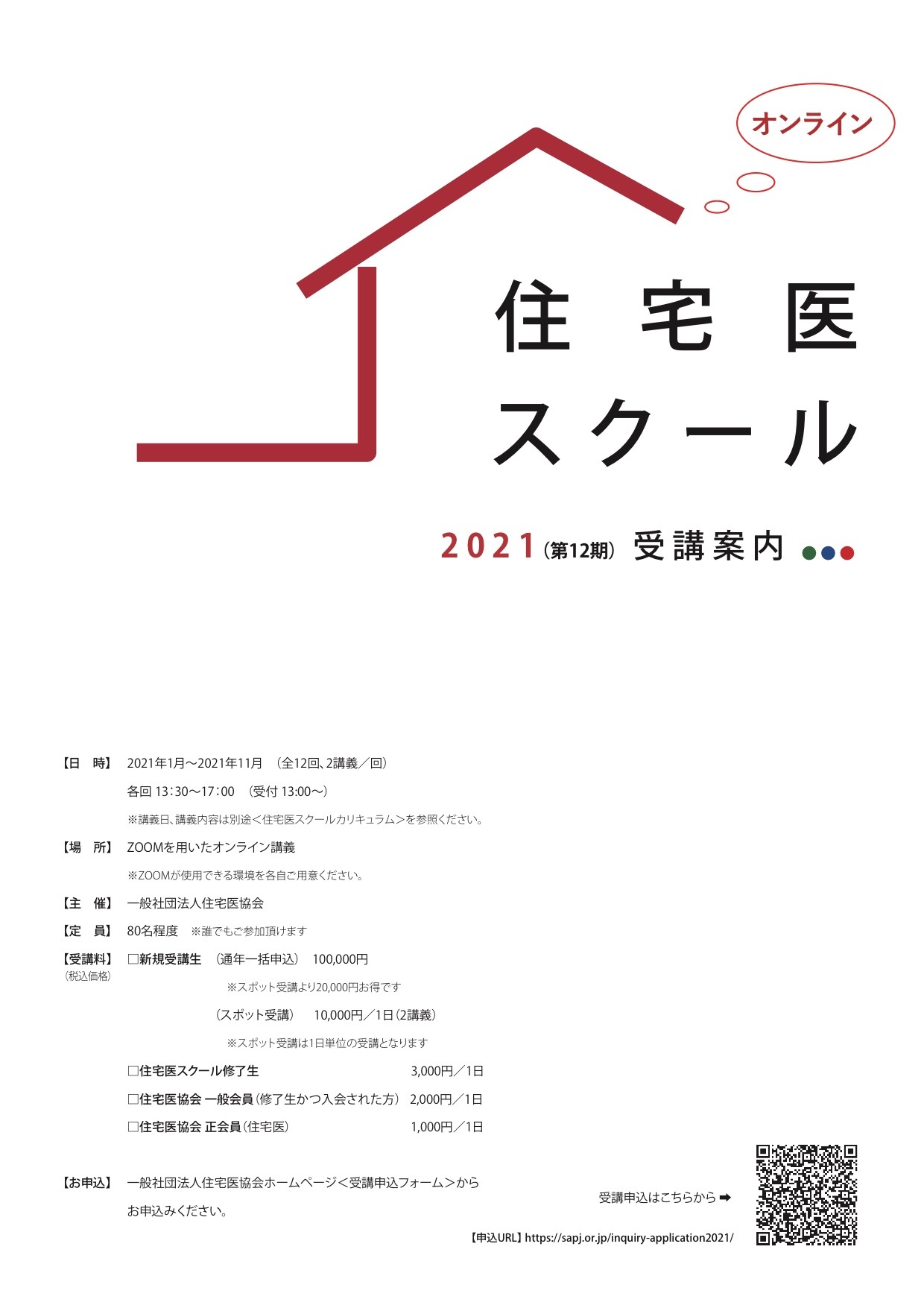 school2021_information-2201221_1