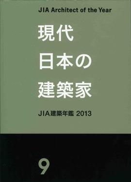 現代日本の建築家 9