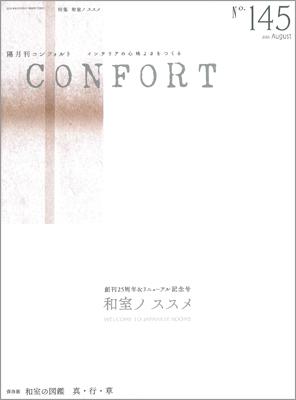 CONFORT No.145