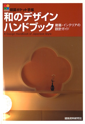和のデザインハンドブック