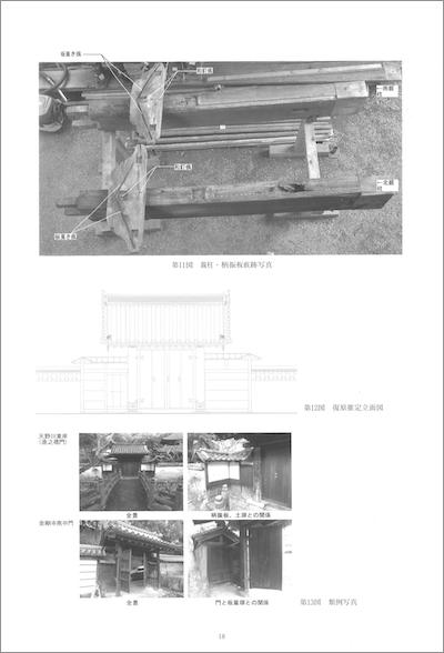 摩尼院門整備報告書